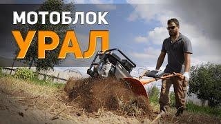 Мотоблок бензиновый Урал Extreme