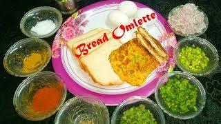 Bread Omelette Recipe | Breakfast & Snack Item | Quick Breakfast Recipe | Bachelor
