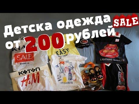 Где купить по 200 рублей качественную детскую одежду. Распродажа  H&M, Kiabi, Koton