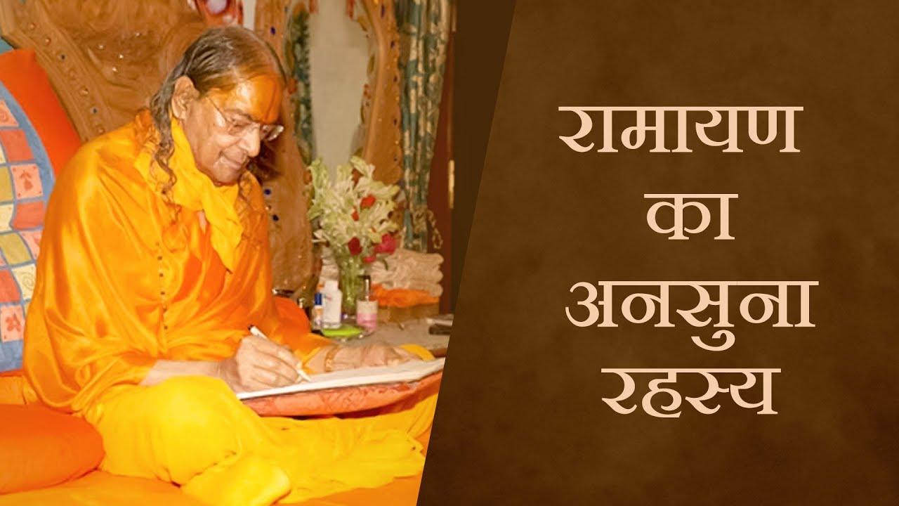 रामायण का अनसुना रहस्य : Jagadguru Shri Kripalu Ji Maharaj