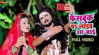 फेसबुक पे लाइव आ जाई Facebook Pe Live Aa Jaayi Full | Jeetu Sharma | Arya Sharma