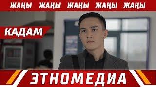 КАДАМ   Кыска Метраждуу Кино - 2018   Режиссер - Нуртилек Жапаров