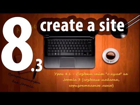 """Урок 8 часть 3 - Создаем сайт с """"нуля"""" на Joomla 3 (выпадающее меню, левый и правый блок)"""