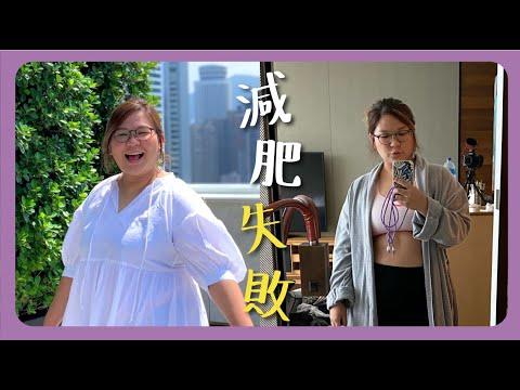 【減肥旅行豚】Ep.7 不想「再」減肥失敗 不要犯這個錯