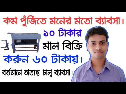 বর্তমানে অত্যন্ত চালু ব্যবসা || Small business idea in bangla || Crayons making business
