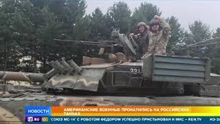 Американские военные прокатились на российских танках Т-80