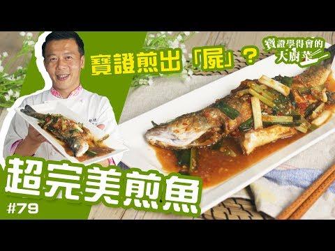 超完美煎魚 | 煎魚秘訣大公開,讓你端出超完整煎魚!【寶證學得會的大廚菜#79】