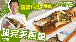 超完美煎魚   煎魚秘訣大公開,讓你端出超完整煎魚!【寶證學得會的大廚菜#79】