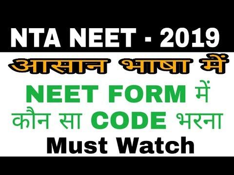Code for NEET 2019 | NEET 2019 eligibility code | Neet 2019 application form