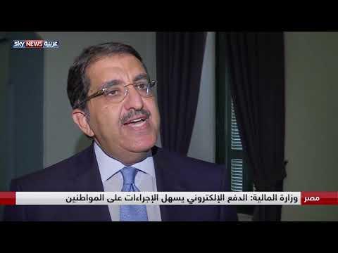 مصر.. أنظمة دفع المعاملات المالية تتحول إلكترونيا مطلع 2019  - نشر قبل 33 دقيقة