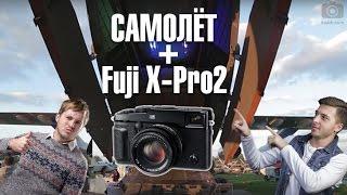 дВА видоискателя в ОДНОЙ камере - Fuji X-Pro2. Презентация и первые впечатления