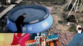 Вонючий случай Мужское Женское Выпуск от 26 06 2020