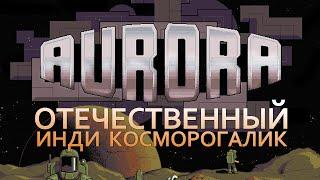 AuroraRL (Aurora Rougelike) - Отечественный инди косморогалик