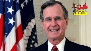 ع الحدث - ما لا تعرفه عن جورج بوش الأب والإنجاز الذي حققه في السعودية