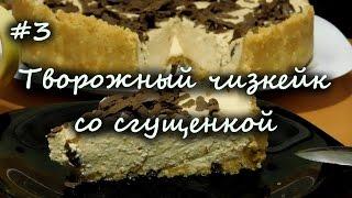 Творожный чизкейк без выпечки со сгущенкой. Рецепт