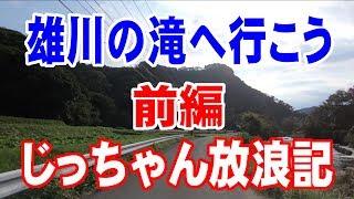 雄川の滝へ行こう 『前編』