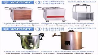 видео Холодильное оборудование в Москве!