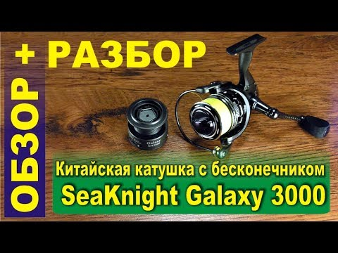 Китайская катушка с бесконечным винтом - SeaKnight Galaxy 3000 - обзор + разбор