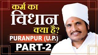 कर्म का विधान क्या है? Motivational Speech by Asang Dev Ji Maharaj Takiya Dinarpur Puranpur U.P.
