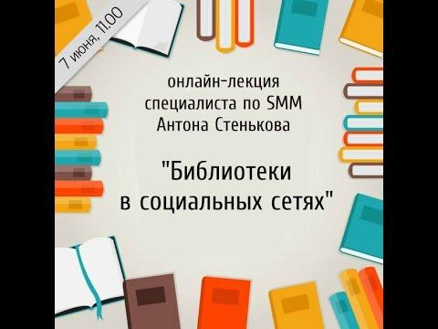 Библиотеки в социальных сетях. Онлайн-лекция от специалиста Smm Антона Стенькова.