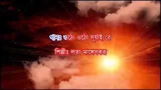 Otho Otho Suryai Re Karaoke | Anusandhan | Lata Mangeshkar | Amitabh Bachchan, Raakhee Gulzar