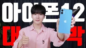 이제 한국도 1차 출시국?! 아이폰12 유출 총정리! [한국출시일/한국가격/각진디자인/120Hz/카메라/스펙/5G 등등!]