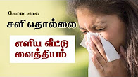 Summer Cold Remedies – Health Tips in Tamil