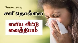 Summer Cold Remedies - Health Tips in Tamil