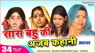 सास बहु की अजब कहानी सुनो ध्यान लगाए - सास बहु का आल्हा - MOHIT SINGHPURIA   Popular Aalha Song