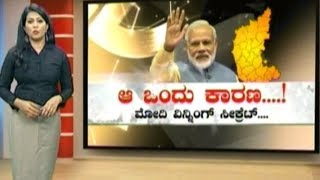 Special | The One Reason Why Modi Wins In The Elections