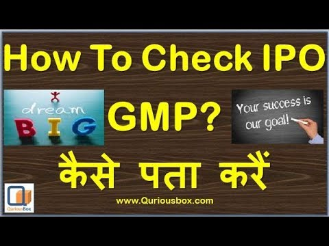How to check IPO GMP | How to check Grey market price | Quriousbox