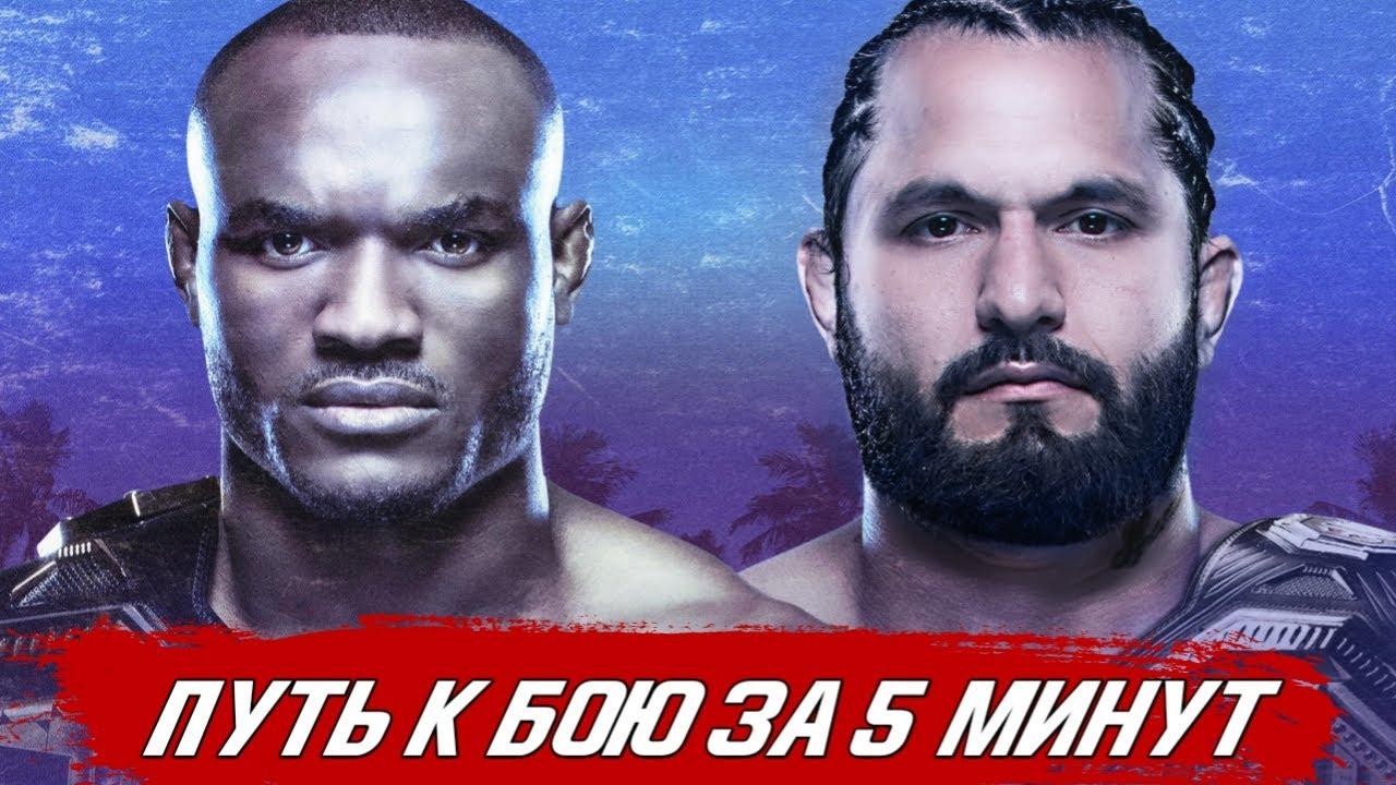 ПУТЬ К БОЮ ЗА 5 МИНУТ: Камару Усман - Хорхе Масвидаль | UFC 251