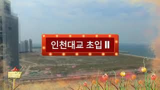 인천대교 초입 ll