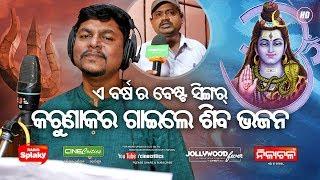 Baba Lakheswar Shiba Bhajan - Singer Karunakar - New Odia Shiv Bhajan - Mahadev Bhajan - CineCritics