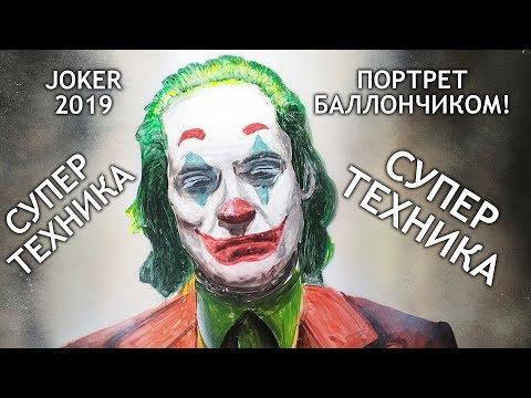 15 минут и ты художник! Портрет баллончиками персонажа Джокер 2019