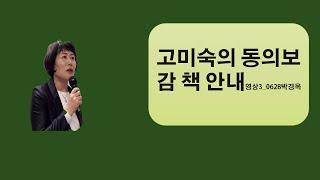 영상3 고미숙 동의보감…