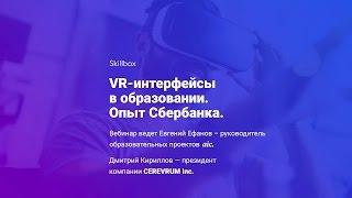 «VR-интерфейсы в образовании. Опыт Сбербанка»