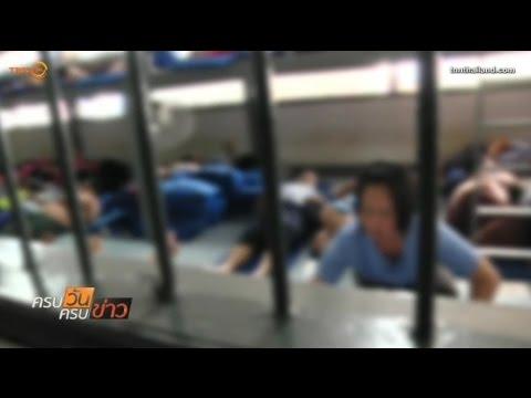 ผู้ต้องขังหญิงกับกระบวนการยุติธรรมไทย