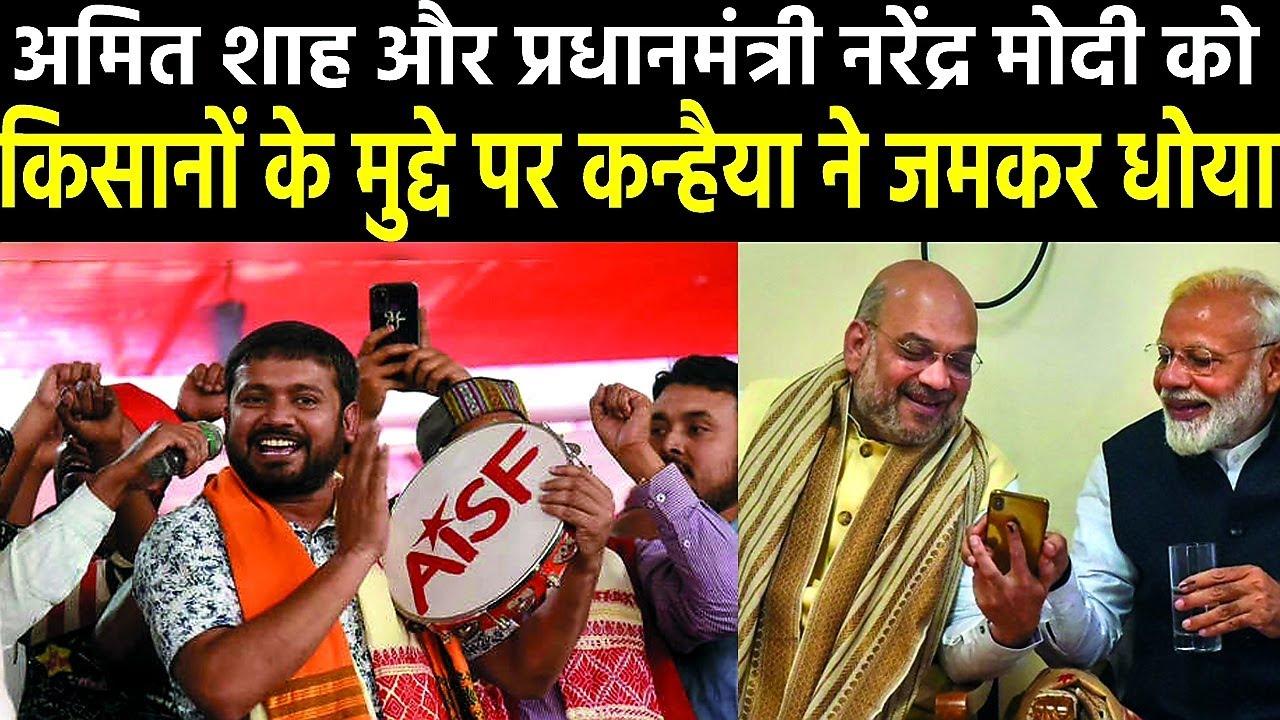 Kanhaiya Kumar Best Speech on Kisan Andolan. Strong criticism of PM Narendra Modi and Amit Shah