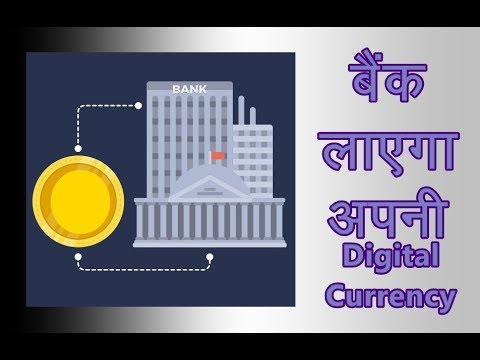 बैंक लाएगा  अपनी Digital Currency || CNA सच ||