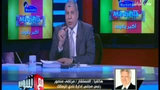 بالفيديو.. مرتضى منصور يطالب بزيادة أعداد الجماهير في القمة