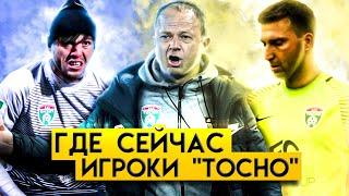 Где сейчас игроки Тосно которые выиграли Кубок России