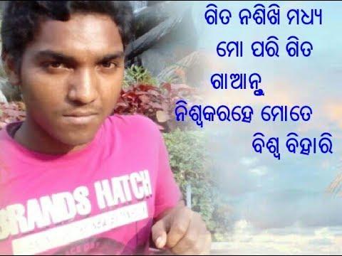 Niswa kara he note biswa bihari odia bhajan  song by Sunil Kumar Nayak latest keonjhar mobile record