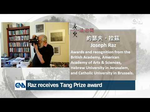2018 Tang Prize in Rule of Law -Joseph Raz