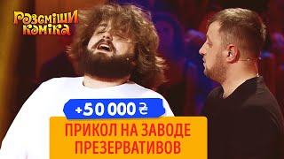 50 000 Чемпионы Лиги Смеха 2019 ОТЖИГАЮТ на шоу Рассмеши Комика