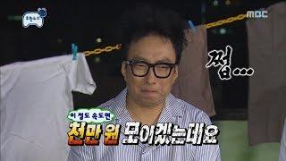[Infinite Challenge] 무한도전 - A contributor Parkmyungsoo 20170603