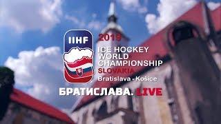 «Братислава. Live». Специальный репортаж. Выпуск 3