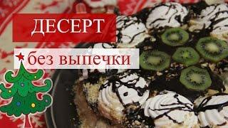 🎄Очень Нежный Десерт без выпечки на Новый Год.🎅🏻