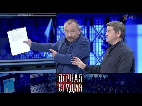 Украина: въезд запрещен? Первая Студия. Выпуск от 11.07.2017