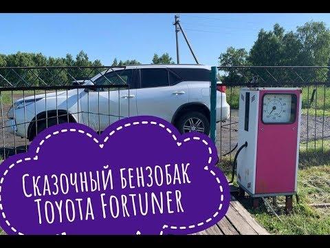 СКАЗОЧНЫЙ бензобак в Toyota Fortuner бензин 2.7
